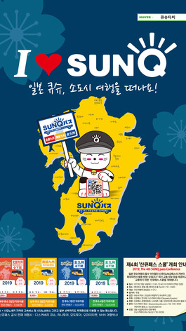 [공지] 제4회 산큐패스 스쿨 개최안내