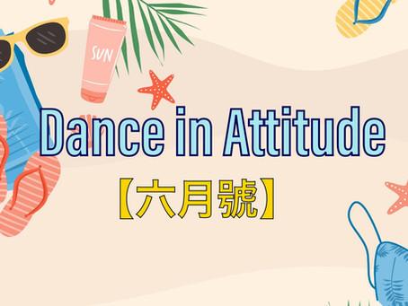 【Dance in Attitude 月刊 - 六月號】