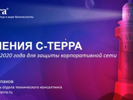 Решения С Терра Новинки 2020 года для защиты корпоративной сети