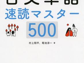 「古文単語速読マスター500」単語テスト無料公開します!