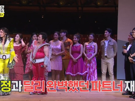 MBC '놀면뭐하니' 맘마미아팀 뮤지컬배우 신현묵 출연
