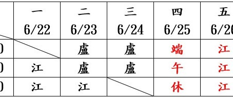 門診異動:江美麗婦產科 端午節休診公告