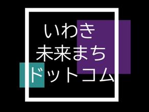【動画】いわき未来まちドットコム.Vol15