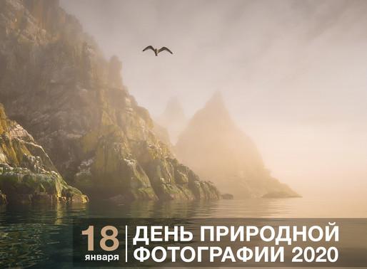 Приглашаем на День Природной Фотографии!