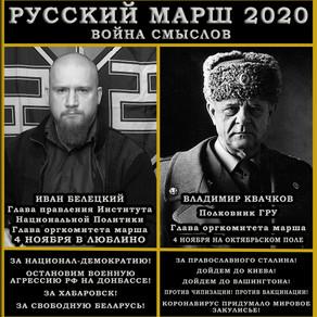Русский Марш 2020 – война смыслов!