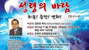 창립12주년 김유민목사 초청 치유축복성회 151127-29