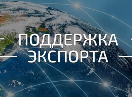 Центр поддержки экспорта ищет подрядчиков для оказания услуг компаниям-экспортерам