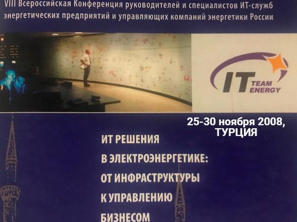 VIII Конференция IT Team Energy в Турции
