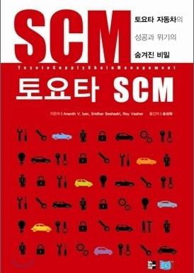 SCM, 톱니바퀴 한 개가 잘 돈다고 정확한 시계가 될 순 없다.