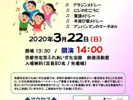演奏会中止のお知らせ[3/22(日)]ホッとコンサート2020