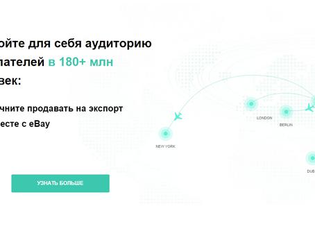 eBay откроет для предпринимателей из Архангельской области продажи на весь мир