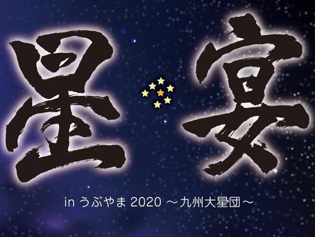【星宴ソクホウ!】参加事前登録のお願い☆