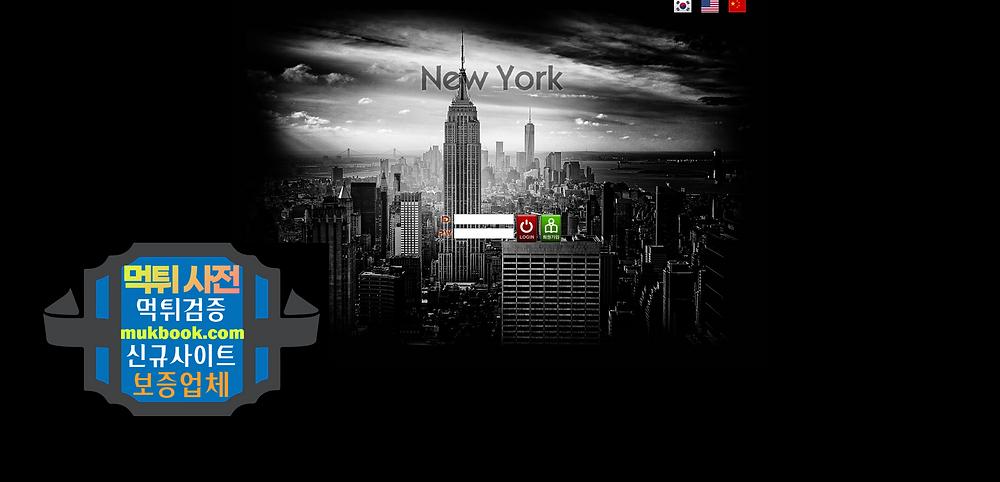 뉴욕 먹튀 new-vip.com - 먹튀사전 먹튀확정 먹튀검증 토토사이트