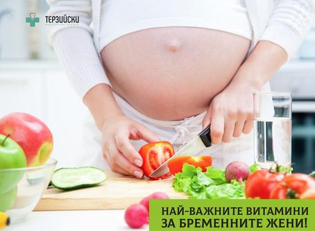 Кои са най-важните витамини за бременната жена?