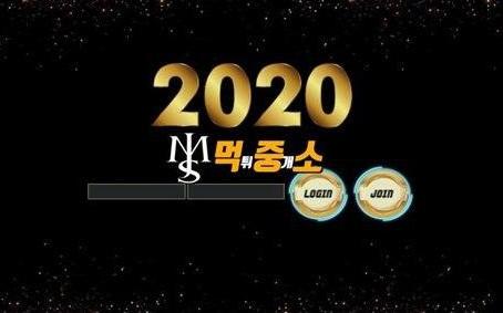 먹튀중개소[먹중소] - 먹튀사이트 [ 2020 ] 먹튀발생