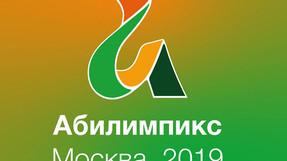 РУМЦ РУТ (МИИТ) на  V Национальном чемпионате «Абилимпикс»