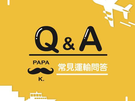 🔍嗶嗶!!PAPA K.問答時間🔍 運輸過程總會遇到各式問題 哪些是大家常會有的疑惑呢?
