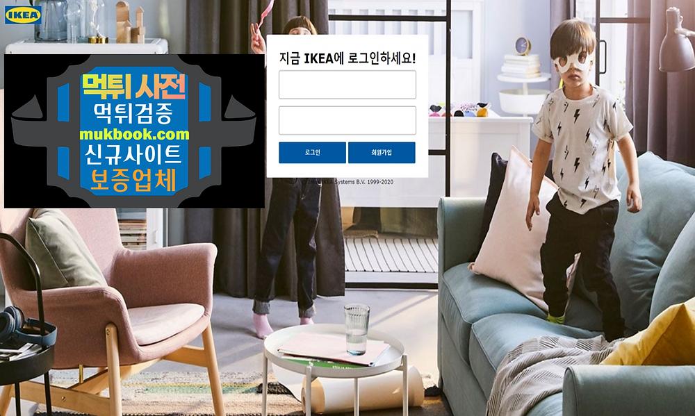 이케아 먹튀 ikea-1.com - 먹튀사전 먹튀확정 먹튀검증 토토사이트