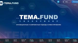 Tema Fund - фонд доверительного управления с доходностью до 10% в месяц