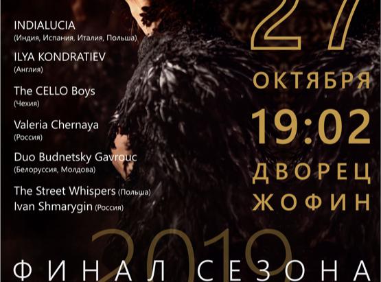 Галаконцерт фестиваля Тайм Портал