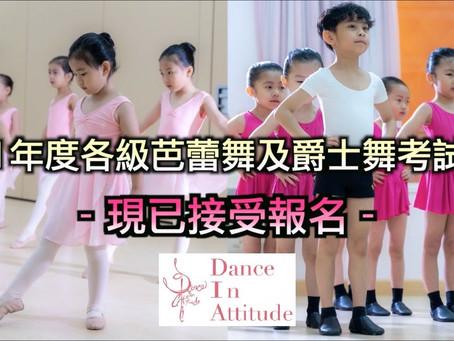 【2021年度各級芭蕾舞及爵士舞考試課程 - 現已接受報名】