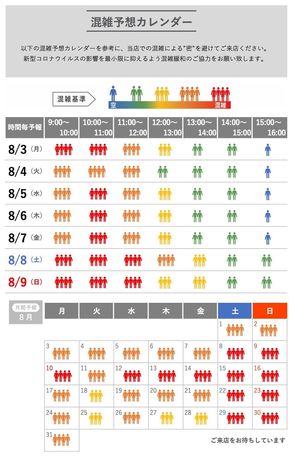 AIによる混雑予測カレンダー