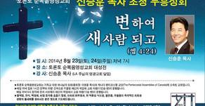 신승훈목사 초청집회 140823-24