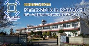 「ドロコン®2018 in KAWACHI」を開催 ~ ドローン農業利用の可能性を探るコンテスト