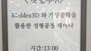 2019 세미나 in 대구