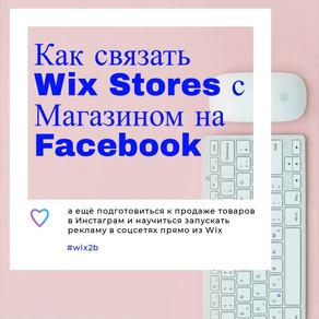 Как связать интернет-магазин Wix Stores и Магазин Фейсбук