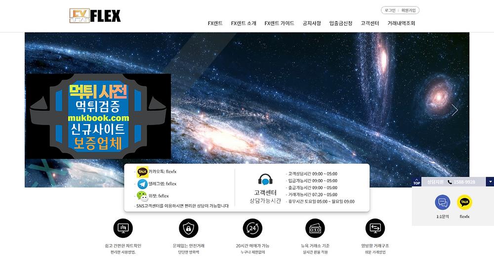 FX플렉스 먹튀 fxflex.co.kr - 먹튀사전 먹튀확정 먹튀검증 토토사이트