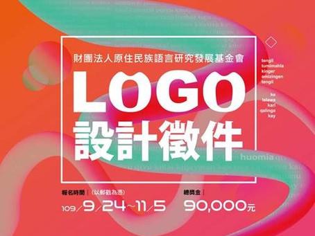 競賽|【Logo設計徵件11/5止】發揮你的創意力,打造原語會獨特形象!