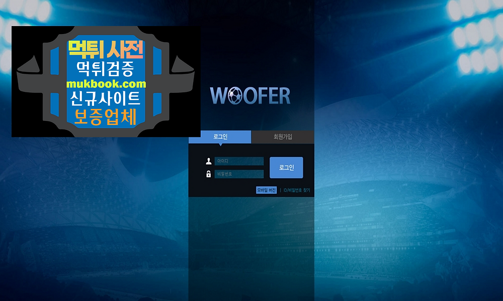 우퍼 먹튀 wf-01.com - 먹튀사전 먹튀확정 먹튀검증 토토사이트