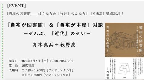 <開催延期>「自宅が図書館」&「自宅が本屋」対談/青木真兵+萩野亮