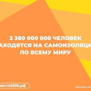 3 380 000 000 человек — это 43% населения Земли. Столько людей сейчас находятся в изоляции