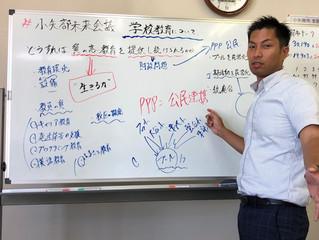 学校教育について#小矢部未来会議