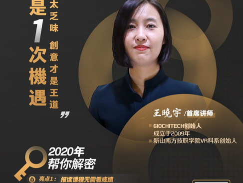王晓宇 首席讲师