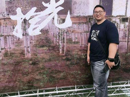 新聞|南華大學畢業展《拾光》 訴說光陰的故事