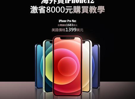 iPhone 12激省8000元比價 美國集運台灣立馬行動