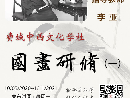 Chinese Painting Class for dummies