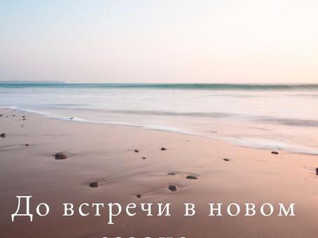 Пляжный сезон на Черном море закончился...