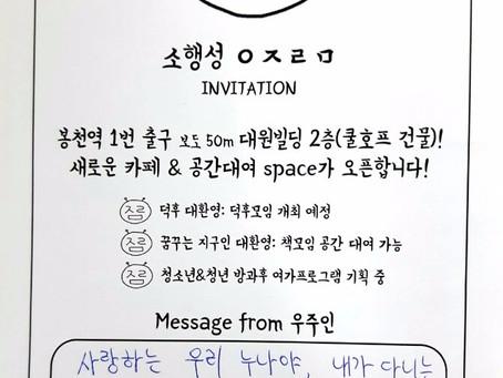 소행성 ㅇㅈㄻ에서 보내는 초대장 2