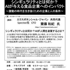 【登壇】食品産業文化振興会「シンギュラリティとは何か?」