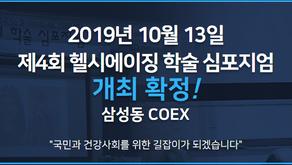 제4회 헬시에이징 학술 심포지엄 개최 확정