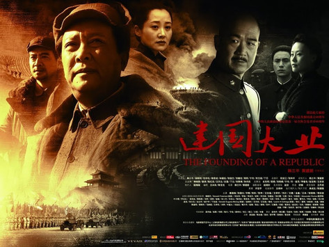 """Assita """"A Fundação de uma República"""" sobre a fundação da China Popular (FILME COMPLETO)"""