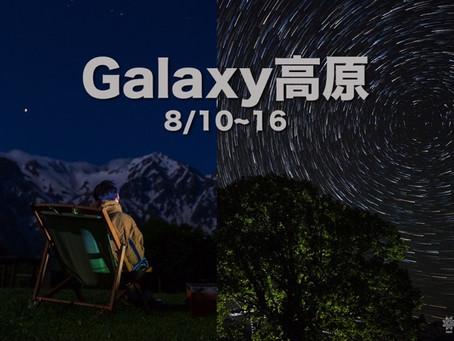 CM公開「Galaxy高原」