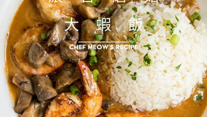 濃香蘑菇大蝦飯