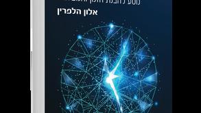 """מבוא הספר """"רשת הזמן"""": מושג הזמן – יותר שאלות מתשובות"""
