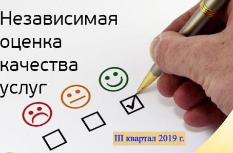 За III квартал 2019 года: Информация об оценке качества оказания услуг МБУК «МК РДК».