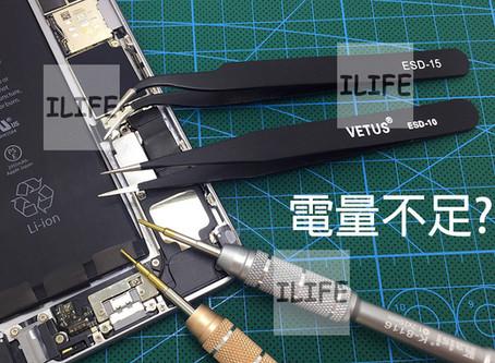 iPhone 電池問題